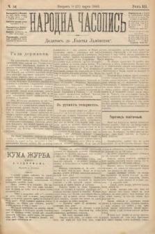 Народна Часопись : додатокъ до Ґазеты Львôвскои. 1893, ч.54