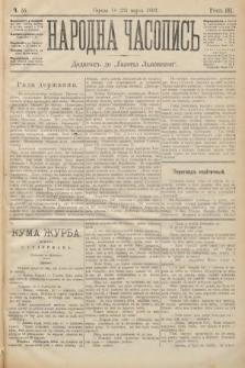 Народна Часопись : додатокъ до Ґазеты Львôвскои. 1893, ч.55