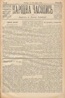 Народна Часопись : додатокъ до Ґазеты Львôвскои. 1893, ч.62