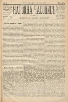 Народна Часопись : додатокъ до Ґазеты Львôвскои. 1893, ч.65