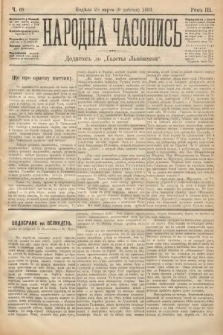Народна Часопись : додатокъ до Ґазеты Львôвскои. 1893, ч.69
