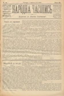 Народна Часопись : додатокъ до Ґазеты Львôвскои. 1893, ч.70