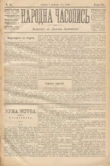 Народна Часопись : додатокъ до Ґазеты Львôвскои. 1893, ч.72