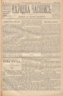 Народна Часопись : додатокъ до Ґазеты Львôвскои. 1893, ч.77