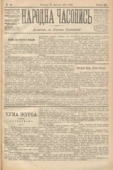 Народна Часопись : додатокъ до Ґазеты Львôвскои. 1893, ч.79