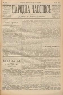 Народна Часопись : додатокъ до Ґазеты Львôвскои. 1893, ч.86