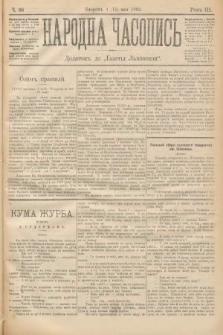 Народна Часопись : додатокъ до Ґазеты Львôвскои. 1893, ч.98