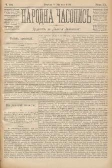 Народна Часопись : додатокъ до Ґазеты Львôвскои. 1893, ч.102