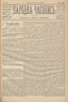 Народна Часопись : додатокъ до Ґазеты Львôвскои. 1893, ч.107