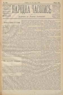 Народна Часопись : додатокъ до Ґазеты Львôвскои. 1893, ч.109