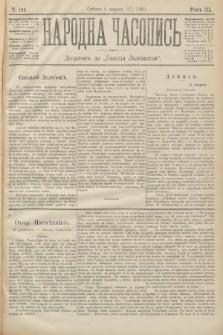 Народна Часопись : додатокъ до Ґазеты Львôвскои. 1893, ч.124