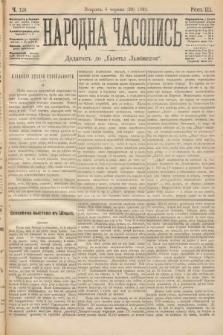 Народна Часопись : додатокъ до Ґазеты Львôвскои. 1893, ч.126