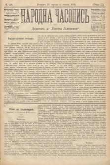 Народна Часопись : додатокъ до Ґазеты Львôвскои. 1893, ч.138