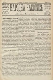 Народна Часопись : додатокъ до Ґазеты Львôвскои. 1893, ч.140
