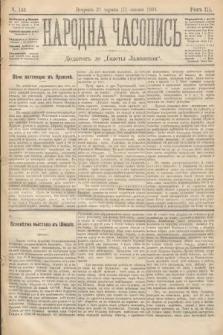 Народна Часопись : додатокъ до Ґазеты Львôвскои. 1893, ч.143