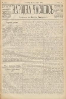 Народна Часопись : додатокъ до Ґазеты Львôвскои. 1893, ч.151