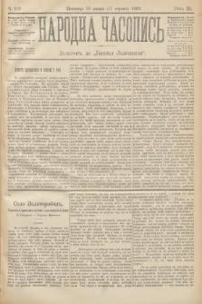 Народна Часопись : додатокъ до Ґазеты Львôвскои. 1893, ч.169