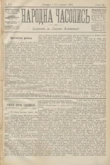 Народна Часопись : додатокъ до Ґазеты Львôвскои. 1893, ч.174