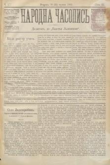 Народна Часопись : додатокъ до Ґазеты Львôвскои. 1893, ч.177