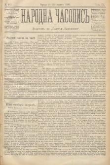 Народна Часопись : додатокъ до Ґазеты Львôвскои. 1893, ч.184