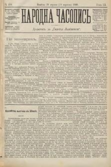 Народна Часопись : додатокъ до Ґазеты Львôвскои. 1893, ч.194