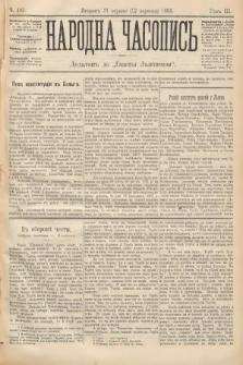 Народна Часопись : додатокъ до Ґазеты Львôвскои. 1893, ч.195