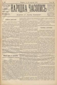 Народна Часопись : додатокъ до Ґазеты Львôвскои. 1893, ч.206