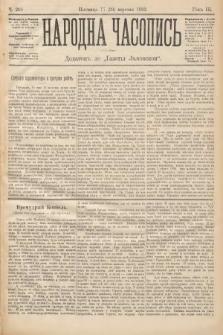 Народна Часопись : додатокъ до Ґазеты Львôвскои. 1893, ч.208