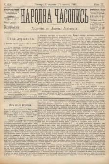 Народна Часопись : додатокъ до Ґазеты Львôвскои. 1893, ч.219