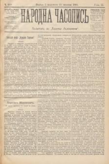 Народна Часопись : додатокъ до Ґазеты Львôвскои. 1893, ч.240