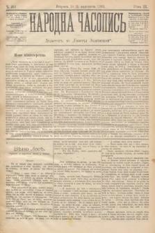 Народна Часопись : додатокъ до Ґазеты Львôвскои. 1893, ч.246