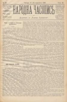 Народна Часопись : додатокъ до Ґазеты Львôвскои. 1893, ч.253