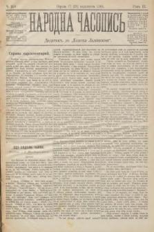 Народна Часопись : додатокъ до Ґазеты Львôвскои. 1893, ч.258