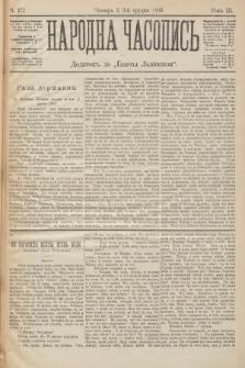 Народна Часопись : додатокъ до Ґазеты Львôвскои. 1893, ч.271