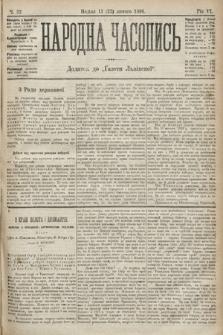 Народна Часопись : додаток до Ґазети Львівскої. 1896, ч.32