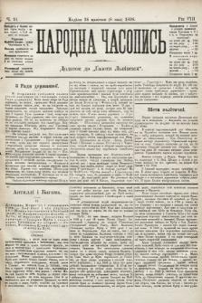 Народна Часопись : додаток до Ґазети Львівскої. 1898, ч.91