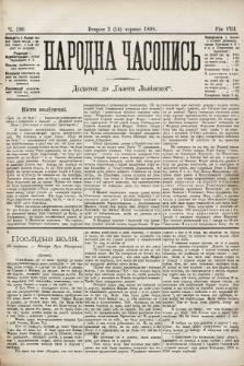 Народна Часопись : додаток до Ґазети Львівскої. 1898, ч.120