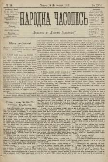 Народна Часопись : додаток до Ґазети Львівскої. 1907, ч.24