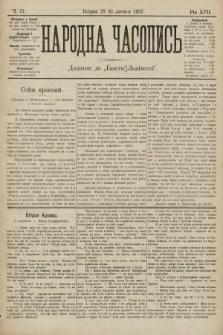 Народна Часопись : додаток до Ґазети Львівскої. 1907, ч.26