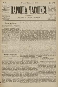 Народна Часопись : додаток до Ґазети Львівскої. 1907, ч.30