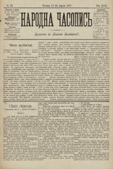 Народна Часопись : додаток до Ґазети Львівскої. 1907, ч.53