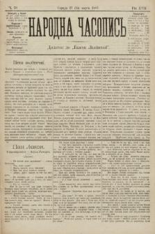 Народна Часопись : додаток до Ґазети Львівскої. 1907, ч.58