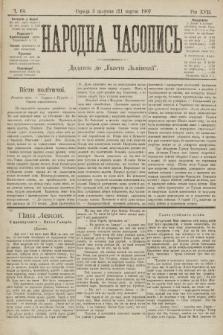 Народна Часопись : додаток до Ґазети Львівскої. 1907, ч.64