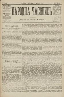 Народна Часопись : додаток до Ґазети Львівскої. 1907, ч.69