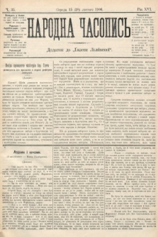 Народна Часопись : додаток до Ґазети Львівскої. 1906, ч.35