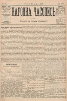Народна Часопись : додаток до Ґазети Львівскої. 1906, ч.71