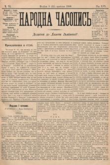 Народна Часопись : додаток до Ґазети Львівскої. 1906, ч.72