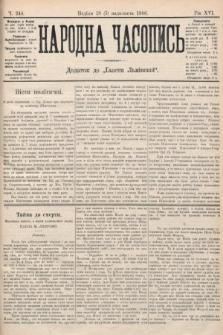 Народна Часопись : додаток до Ґазети Львівскої. 1906, ч.244