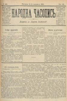 Народна Часопись : додаток до Ґазети Львівскої. 1910, ч.248
