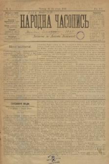 Народна Часопись : додаток до Ґазети Львівскої. 1905, ч.3